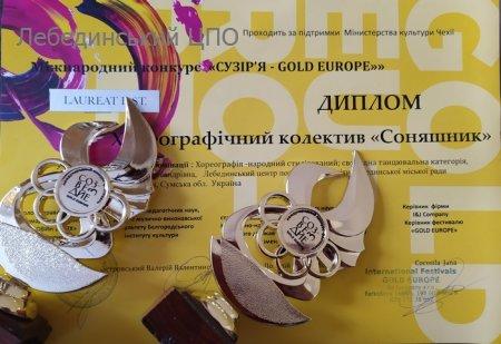 МІЖНАРОДНИЙ БАГАТОЖАНРОВИЙ КОНКУРС «СУЗІР'Я – GOLD EUROPE»