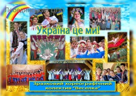 ФОТОВИСТАВКА «УКРАЇНА – ЦЕ МИ!»