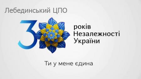 ОБЛАСНА ЕСТАФЕТА ВАЖЛИВИХ СПРАВ ПОЗАШКІЛЛЯ СУМЩИНИ «30 РОКІВ – 30 КРОКІВ»
