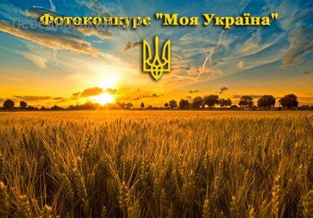 ФОТОКОНКУРС «МОЯ УКРАЇНО!»